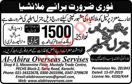 General Helpers Jobs 2019 For Printing Press in Malaysia