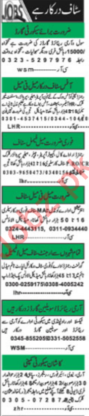 Daily Khabrain Newspaper Classified Jobs 2019 In Lahore