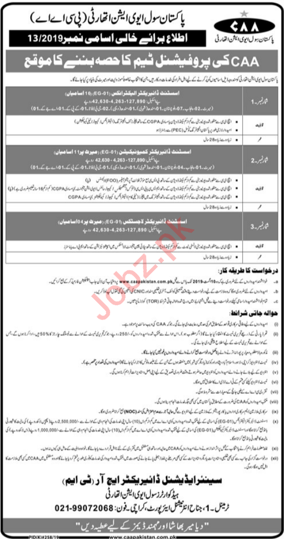 Assistant Director Electronics jobs PCAA | JOBS IN PAKISTAN