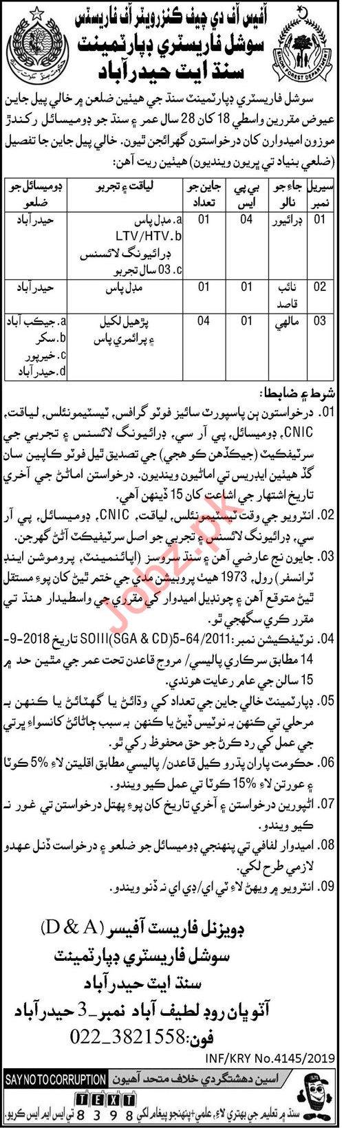 Social Forestry Department Jobs for Drivers & Naib Qasid