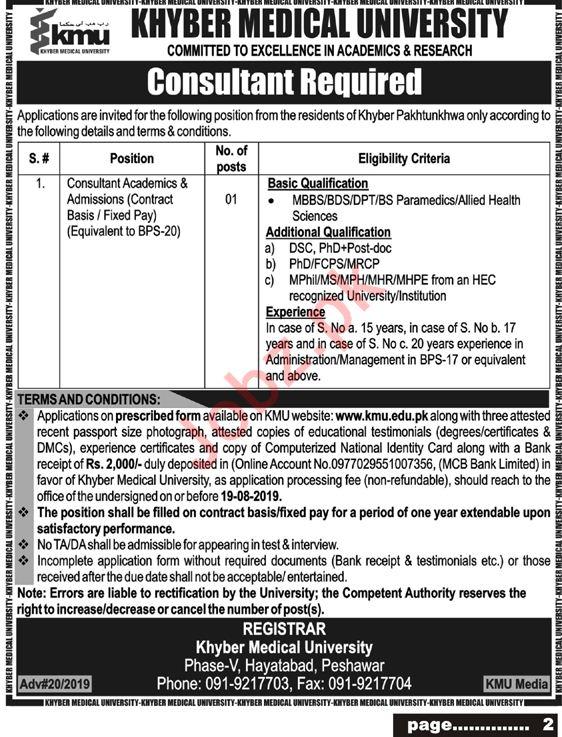 Khyber Medical University Peshawar Jobs 2019