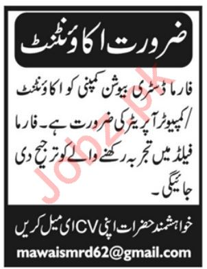 Accountant Computer Operator Jobs in Peshawar