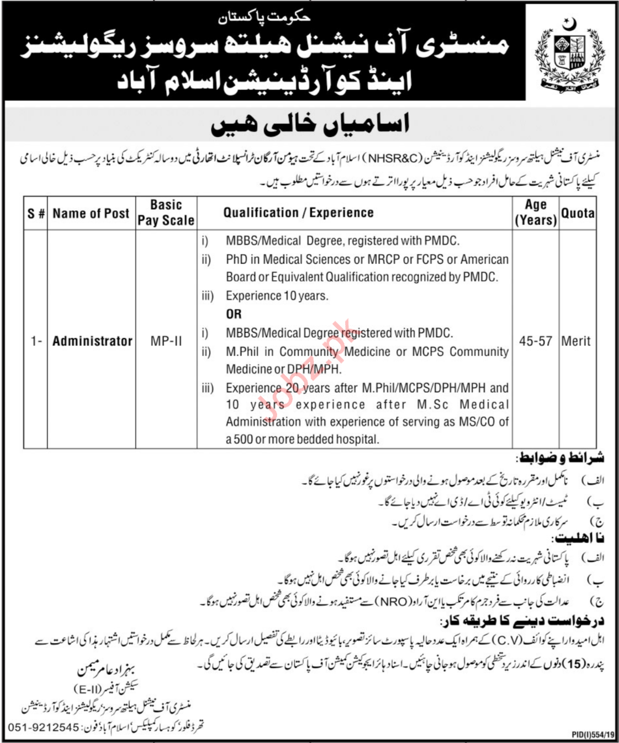 Ministry Of National Health Srv Reg & Coordination Jobs 2019