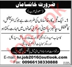 Cook Job in Karachi