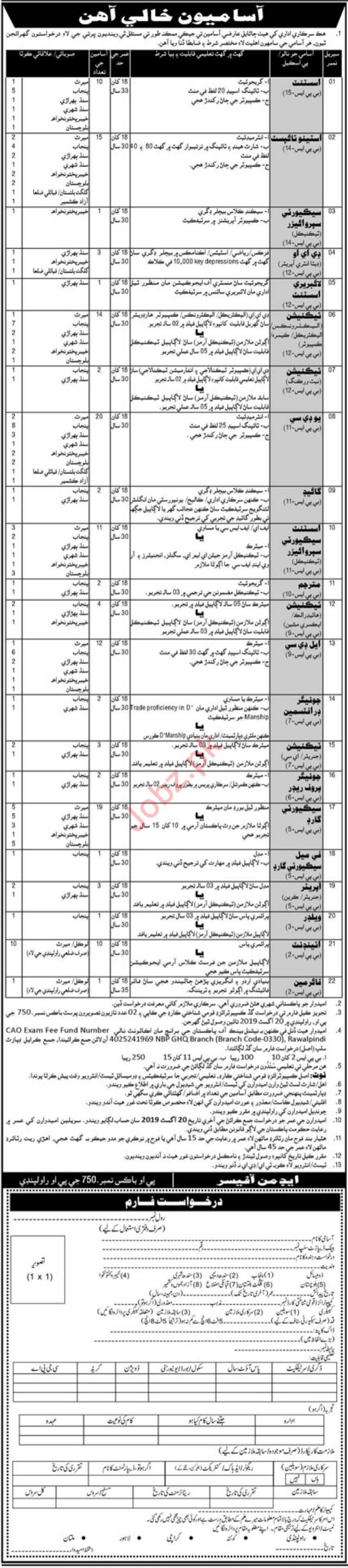 GHQ Rawalpindi Administration Jobs 2019 Job Advertisement