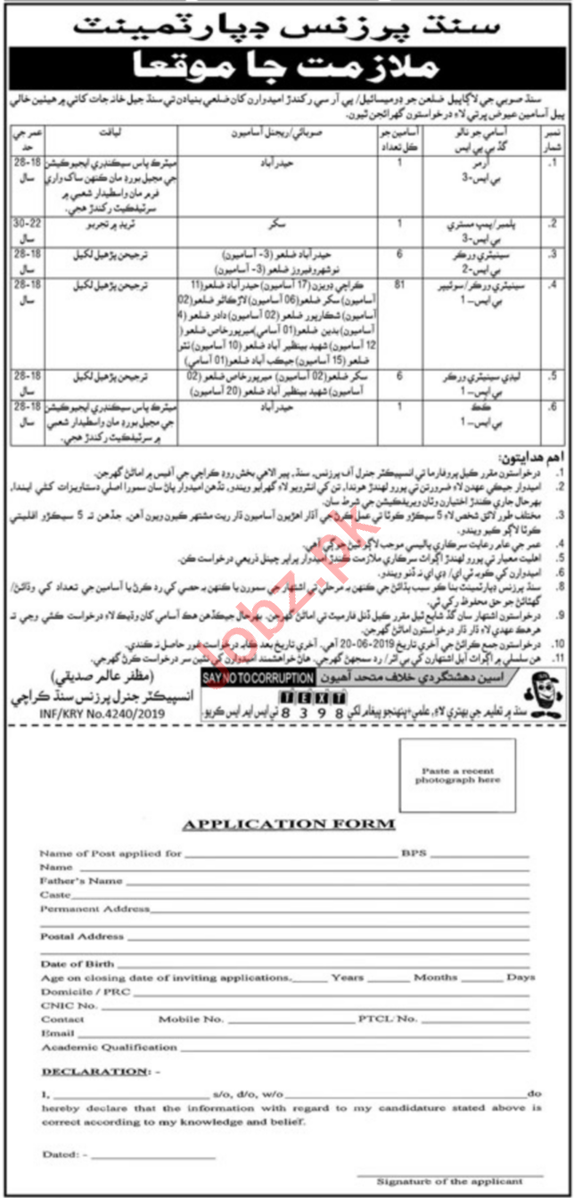 Sindh Prisons Department Jobs 2019 for Labour Staff 2019 Job