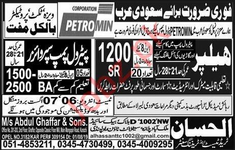Petromin Petrol Pumps Jobs 2019 in Saudi Arabia