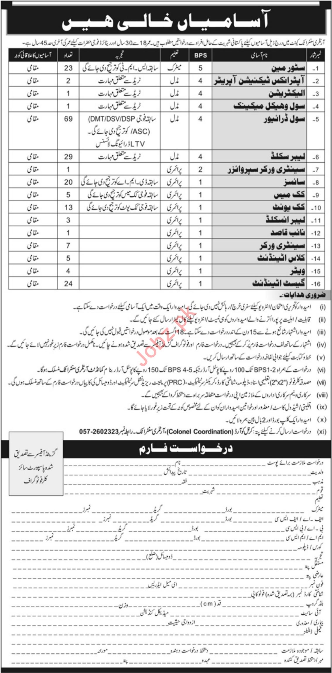 Pak Army Artillery Center Jobs 08 August 2019 Attock | jobs