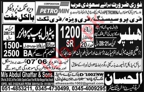 Petrol Pump Supervisor & Helper Jobs 2019
