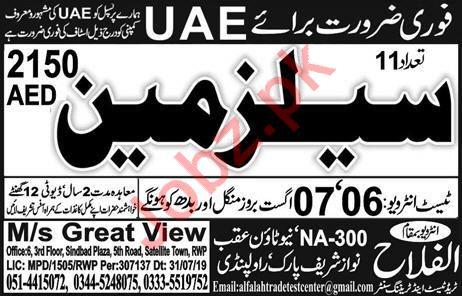 Salesman Job 2019 in United Arab Emirates UAE