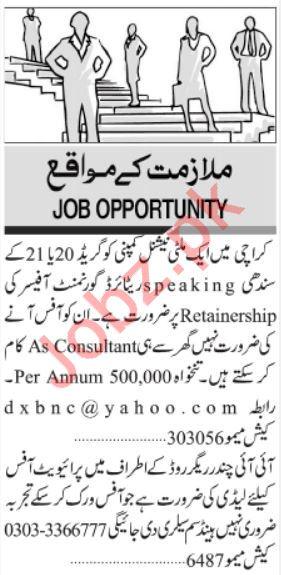 Daily Jang Newspaper Classified Jobs 2019 in Karachi 2019 Job