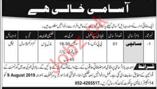 Pak Army 14 Engineers Battalion Sialkot Cantt Job 2019
