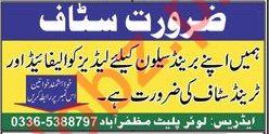 Saloon Staff Jobs in Muzaffarabad