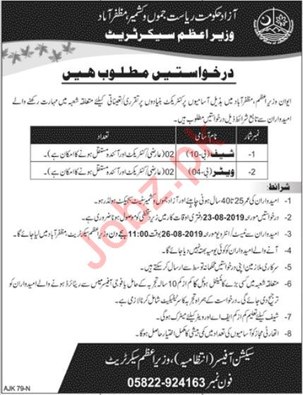 AJK Prime Minister Secretariat Muzaffarabad Jobs 2019