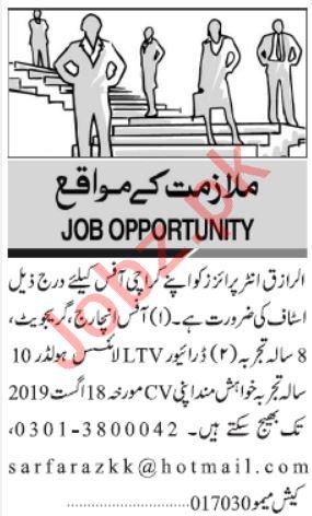 Office Incharge & LTV Driver Jobs 2019 Job Advertisement Pakistan