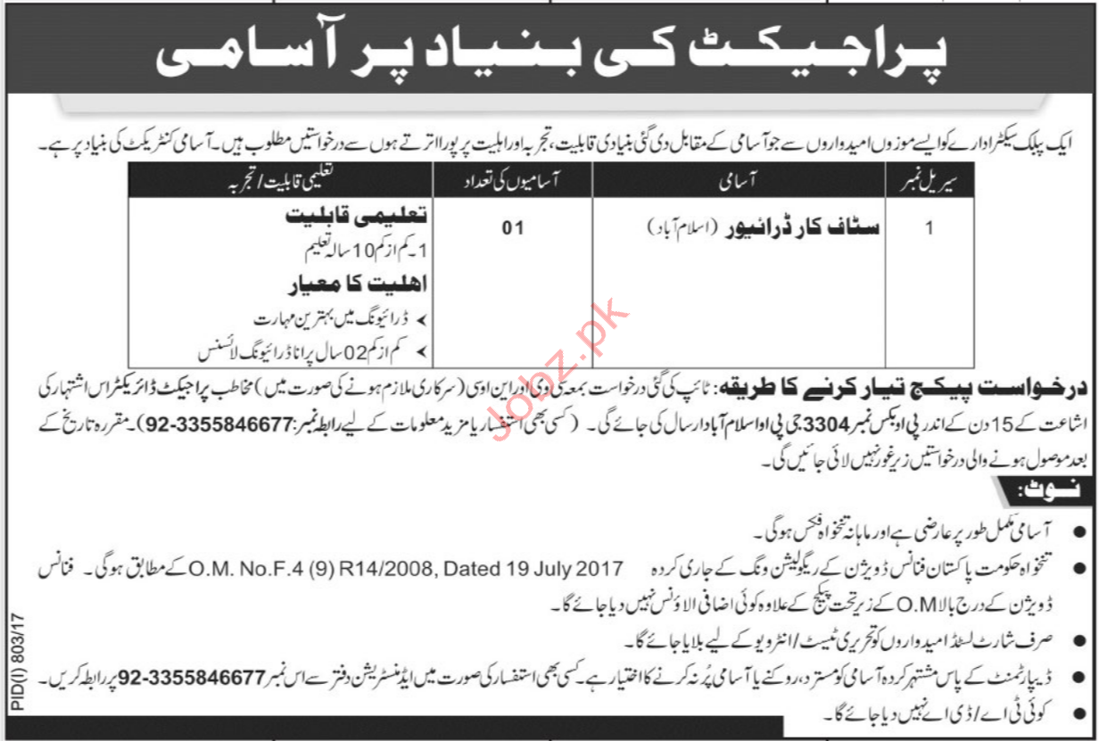 Public Sector Organization Driver Jobs