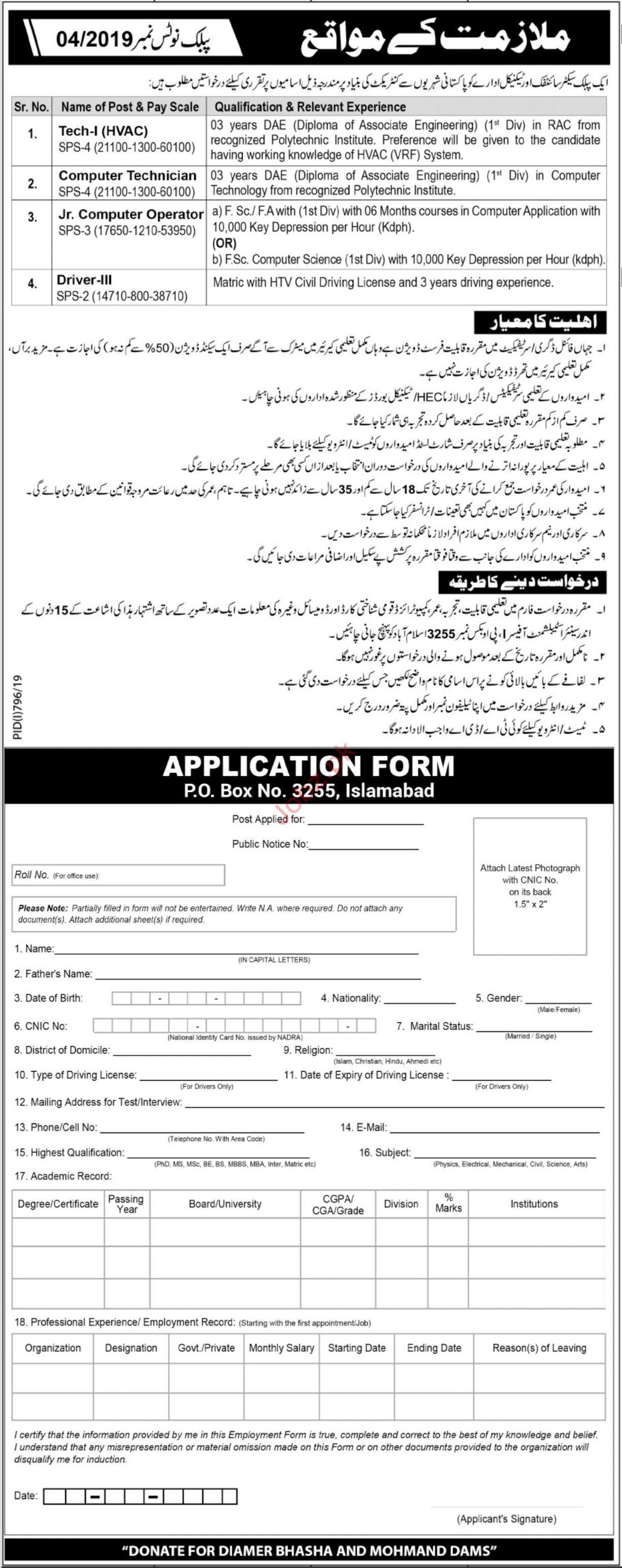 Pakistan Atomic Energy Commission PAEC Jobs