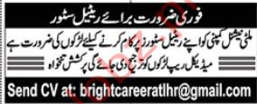 Multinational Company Retail Stores Jobs