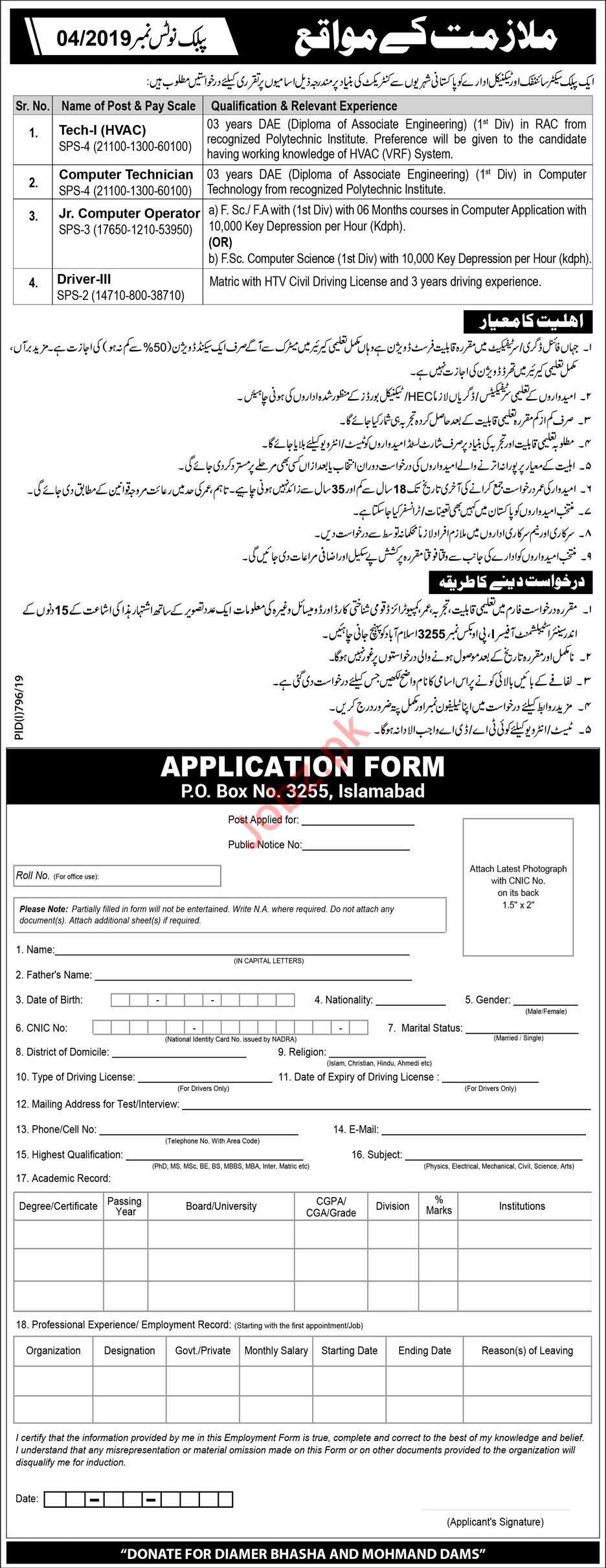 Pakistan Atomic Energy Commission PAEC Jobs 2019
