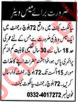Pakistan Army 72 Baloch Regiment Job For Mess Waiter