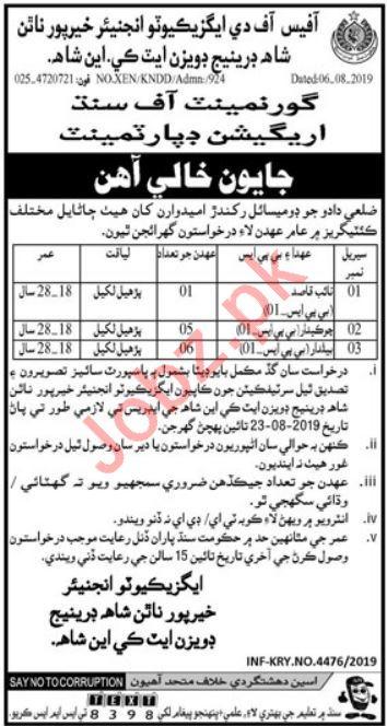 Irrigation Department Jobs 2019 in Nawabshah