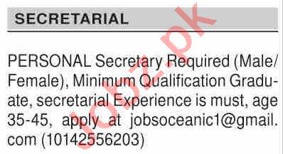 Dawn Sunday Classified Ads 11th Aug 2019 for Secretarial 2019 Job