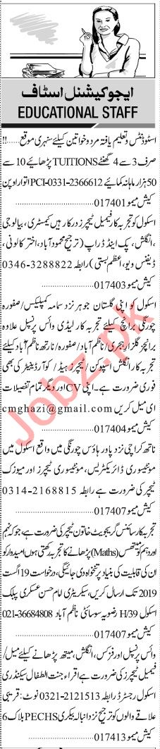 Jang Sunday Classified Ads 11th Aug 2019 for Teaching Staff