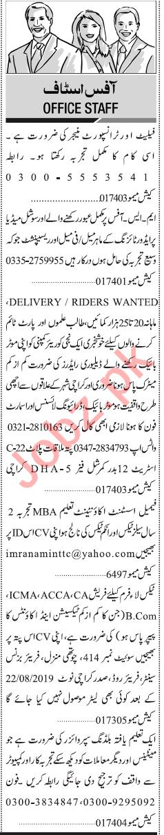 Jang Sunday Classified Ads 11th Aug 2019 for Office Staff