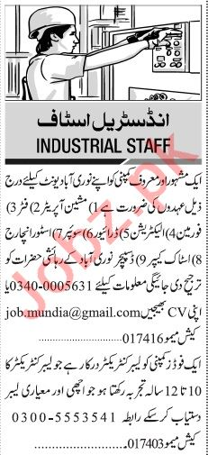 Jang Sunday Classified Ads 11th Aug 2019 Industrial Staff