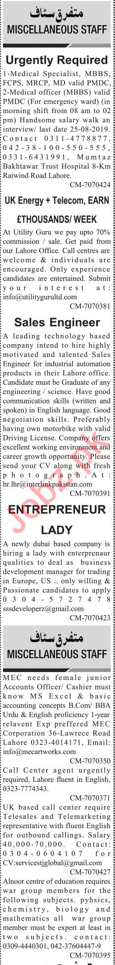 Jang Sunday Classified Ads 11th Aug 2019 for General Staff