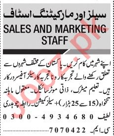 Jang Sunday Classified Ads 11th Aug 2019 for Marketing Staff