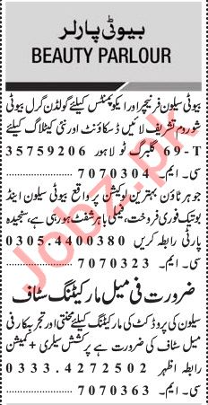 Jang Sunday Classified Ads 11th Aug 2019 for Beauty Parlor