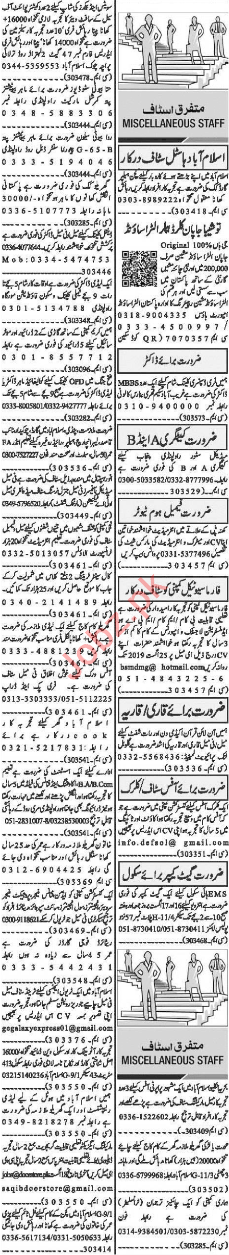Jang Sunday Rawalpindi Classified Ads 11th Aug 2019