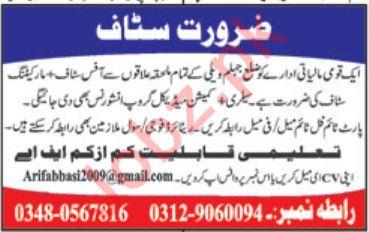 Marketing Staff Jobs in Jhelum