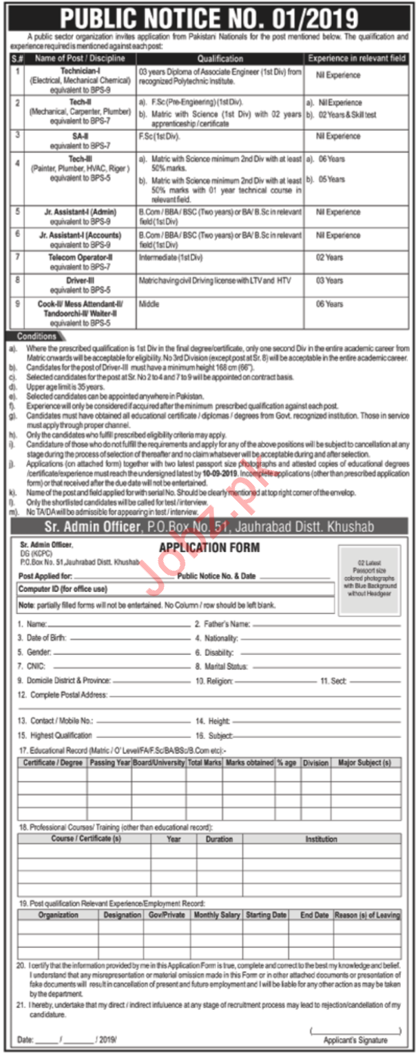 Pakistan Atomic Energy Commission PAEC Jobs in Khushab