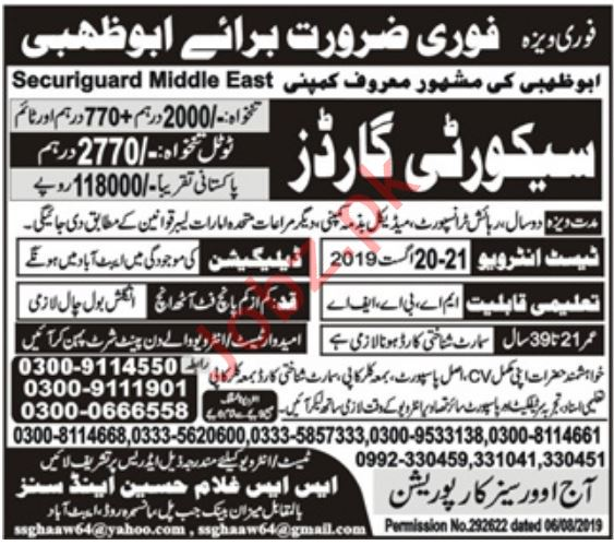 Securiguard Middle East Company Jobs For Security Guards