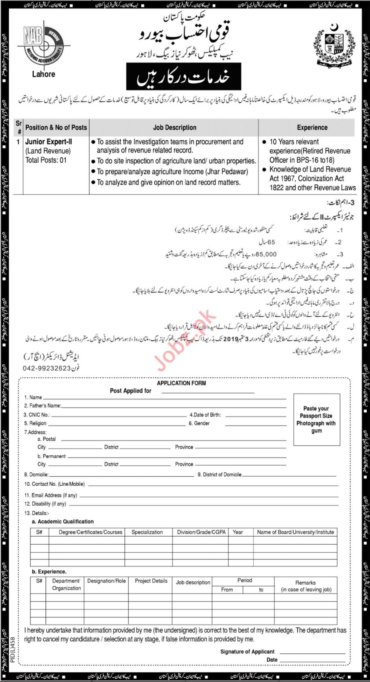 National Accountability Bureau NAB Jobs in Lahore