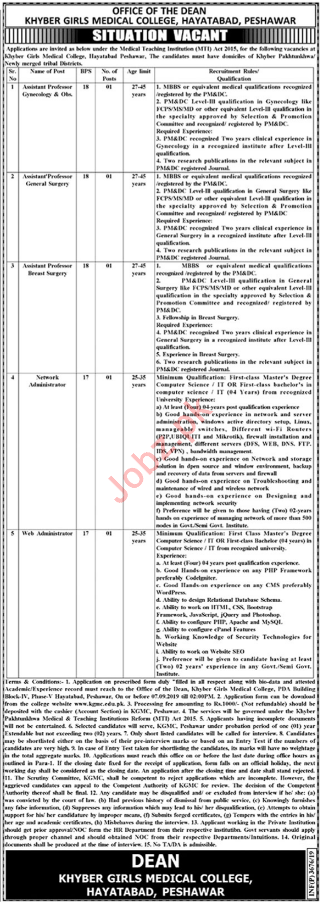 Network Administrator jobs in Medical College   JOBS IN