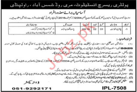 Poultry Research Institute Rawalpindi Jobs