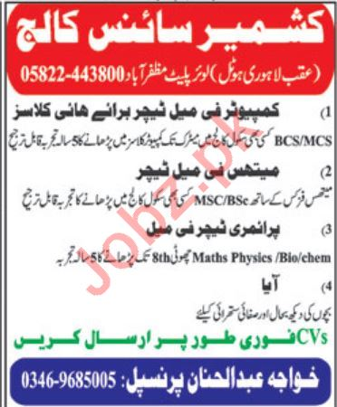 Kashmir Science College Lower Plate Muzaffarabad AJK Jobs