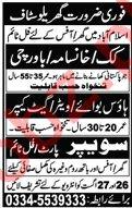 Cook & House Boy Jobs 2019 in Islamabad 2019 Job