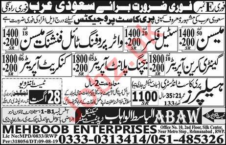 Precast Company Jobs 2019 in Saudi Arabia 2019 Job