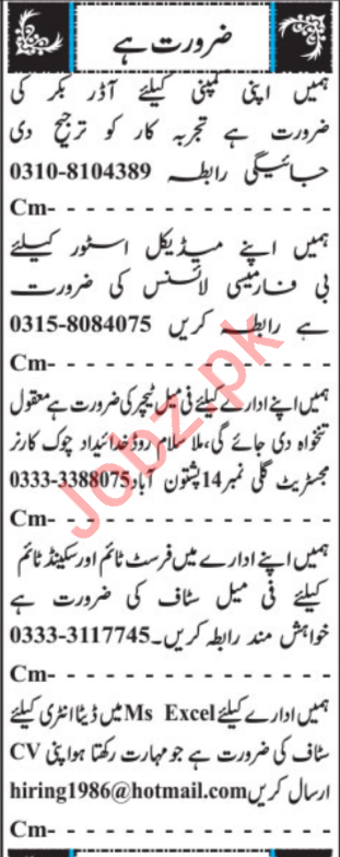 Daily Jang Newspaper Classified Jobs 2019 In Quetta 2019 Job