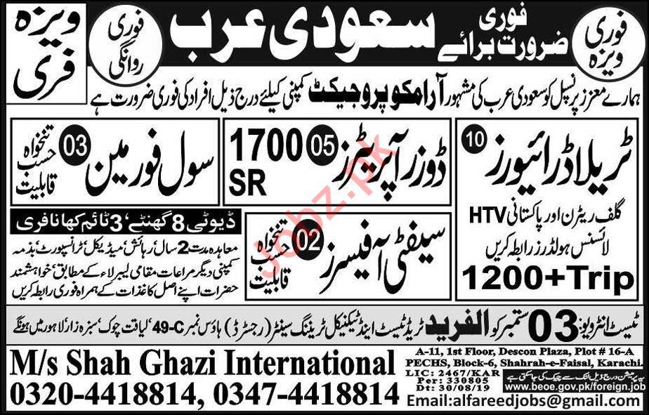 Aramco Project Company Jobs 2019 in Saudi Arabia 2019 Job