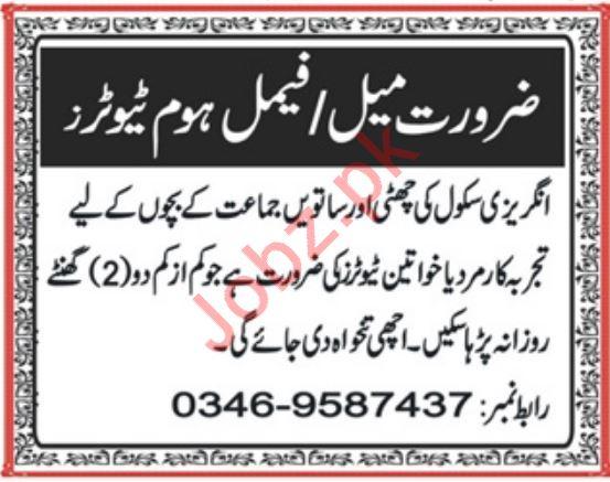Home Tutors Jobs 2019 in Peshawar KPK