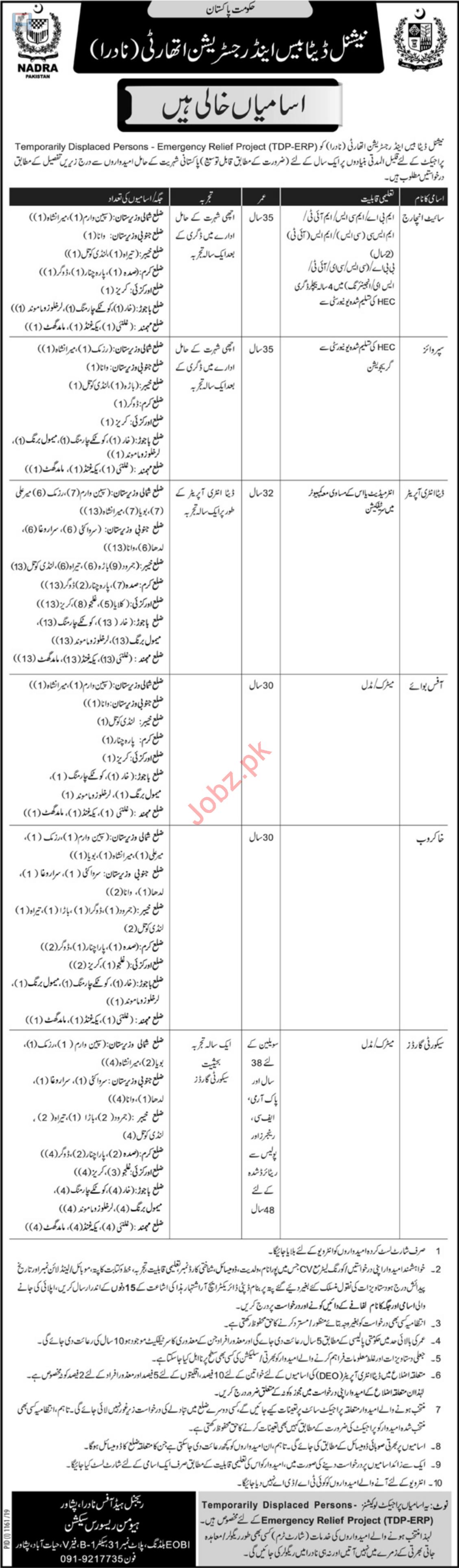 NADRA Jobs in Karam Agency 2019 | JOBS IN PAKISTAN | UMARSGROUP