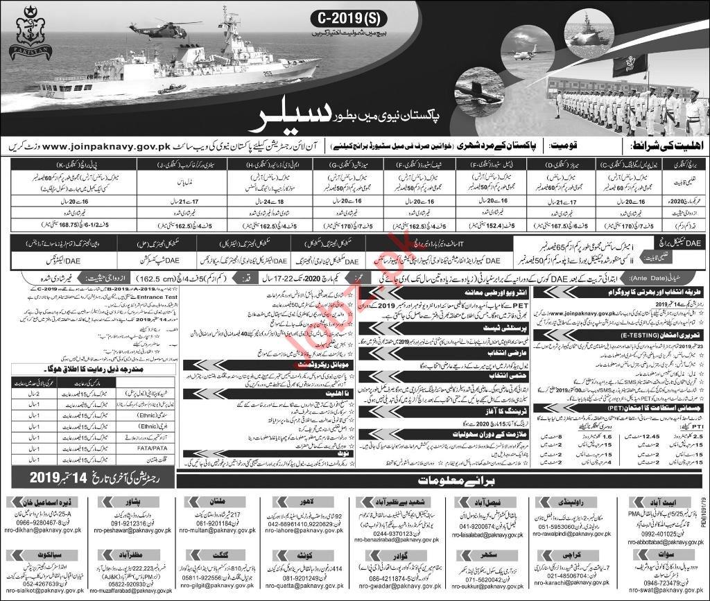 Join Pakistan Navy as Sailor (S) Batch C-2019 Job