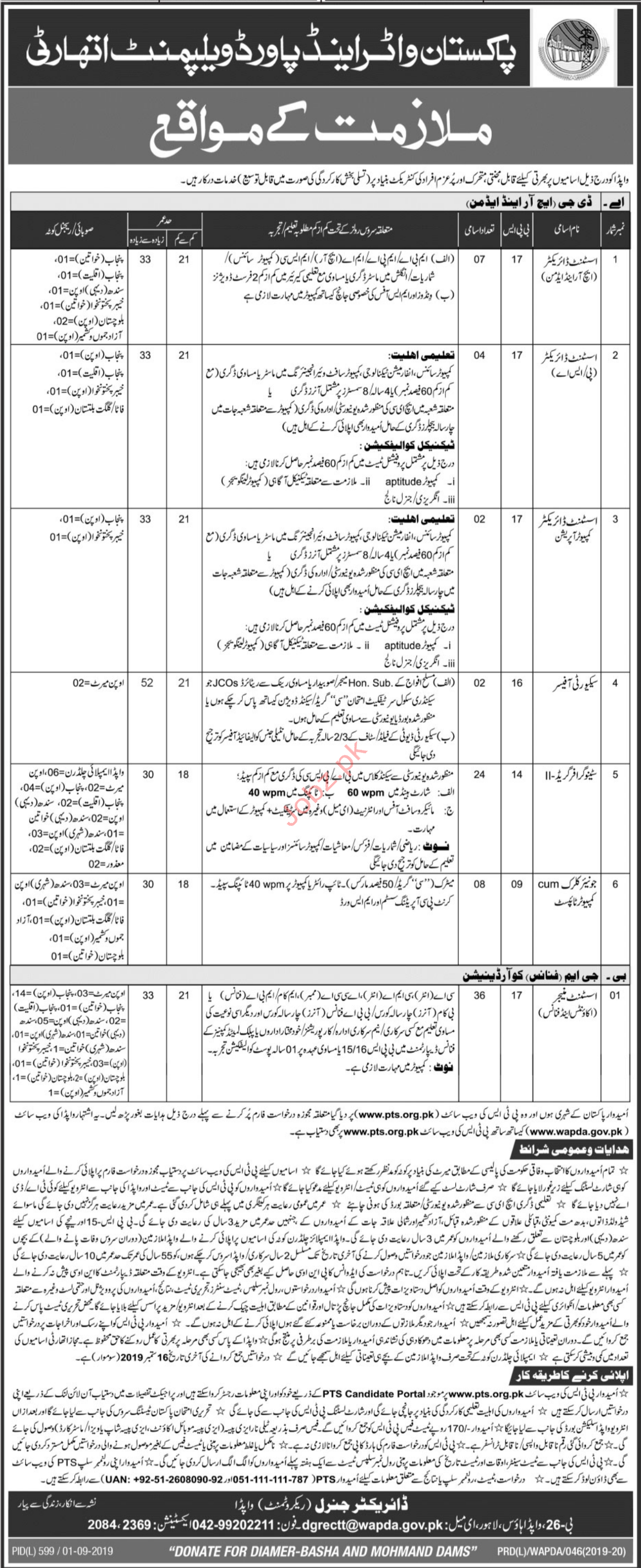 Pakistan Water and Power Development Authority Via PTS Jobs