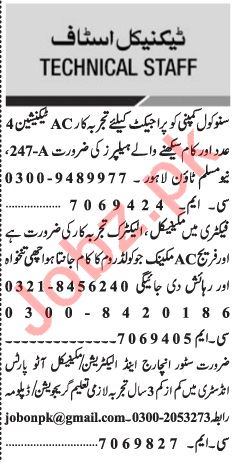 Jang Sunday Classified Ads 1st Sep 2019 for Technical Staff