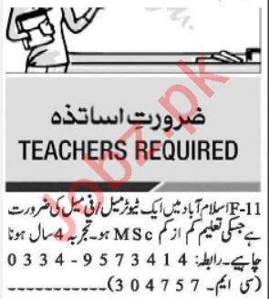 Home Tutor Job 2019 in Islamabad